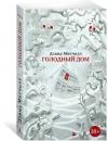 Купить книгу Дэвид Митчелл - Голодный дом