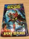 Купить книгу Александр Мазин - Время перемен