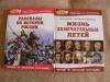 купить книгу В. Соловьев - Рассказы по истории России