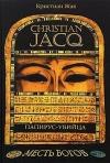 Купить книгу Кристиан Жак - Папирус-убийца