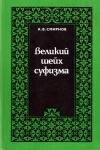 Купить книгу А. В. Смирнов - Великий шейх суфизма. Опыт парадигмального анализа философии Ибн Араби