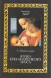 Купить книгу Вышеславцев Б. - Этика преображенного Эроса