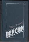 купить книгу Юлиан Семенович Семенов - Версии