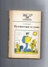 купить книгу Э. Вартаньян - Путешествие в слово