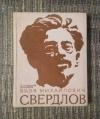 Купить книгу Городецкий, Е.Н - Яков Михайлович Свердлов