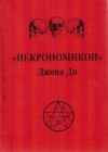 Купить книгу Джон Ди, Г. Ф. Лавкрафт, Антон Ш. ЛаВей - Некрономикон Джона Ди
