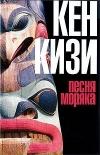 Купить книгу Кен Кизи - Песня моряка