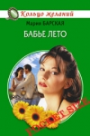 Купить книгу Мария Барских - Бабье лето