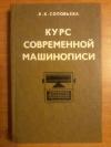Купить книгу Соловьева К. К. - Курс современной машинописи