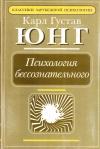 Купить книгу Карл Густав Юнг - Психология бессознательного