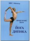 Купить книгу БКС Айенгар - Йога Дипика. Прояснение йоги
