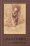 Купить книгу С. С. Погорелов - Евангелие от Смерти
