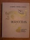 Купить книгу Андреева М. В.; Антонова Л. В.; Дмитриева О. Б. - Рассказы о трех искусствах