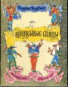 купить книгу Важдаев Виктор - Волшебные спицы