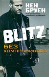 Купить книгу Кен Бруен - Blitz. Без компромиссов