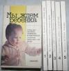 Купить книгу  - Мы ждем ребенка (Комплект из 5-ти книг)