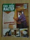 """Купить книгу  - Журнал """"Сам себе мастер """" 3 2002 """"."""