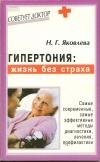 Купить книгу Нинель Яковлева - Гипертония жизнь без страха