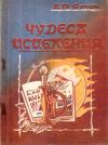 Купить книгу А. П. Бабич - Чудеса исцеления. Мысли вслух