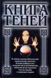 Купить книгу С. Н. Зудиков - Книга теней