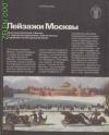 Купить книгу Н. Ватолина - Пейзажи Москвы