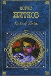 Купить книгу Борис Житков - Виктор Вавич