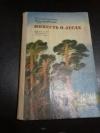 Купить книгу Паустовский К. Г. - Повесть о лесах