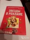 Купить книгу Прингл Хэмиш - звезды в рекламе