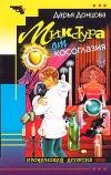 купить книгу Дарья Донцова - Микстура от косоглазия