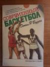 Купить книгу Вуден Д. - Современный баскетбол