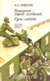 Купить книгу А. С. Неверов - Ташкент –город хлебный. Гуси-лебеди