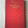 Купить книгу Зыкина Л. Г. - На перекрестках встреч