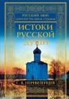 Купить книгу Перевезенцев, Сергей - Истоки русской души. Обретение веры