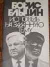 купить книгу Ельцин Борис - Исповедь на заданную тему