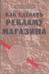 Купить книгу Гермогенова, Л.Ю. - Как сделать рекламу магазина