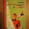 Купить книгу Сартан Г. Н. - Тренинг самостоятельности у детей