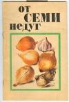 Купить книгу Реуцков Н. И., Корытько А. П. - Лук от семи недуг.