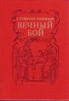купить книгу Семенов-Спасский, Л.Г. - Вечный бой