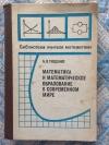 Купить книгу Б. В. Гнеденко - Математика и математическое образование в современном мире