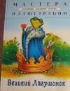 Купить книгу Лев Устинов, Владимир Коркин - Великий Лягушонок