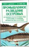 купить книгу Тимофеев Михаил - Промышленное разведение осетровых