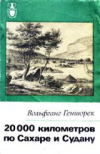 Купить книгу Геншорек, Вольфганг - 20000 километров по Сахаре и Судану