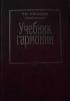 Купить книгу Мясоедов А. Н. - Учебник гармонии