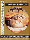 Купить книгу П. Гарфильд, Г. Бенджамин - Творческий сон. Основы самопознания