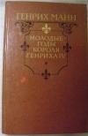 купить книгу Манн Г. - Молодые годы короля Генриха 4