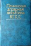 Купить книгу [автор не указан] - Ленинская аграрная политика КПСС