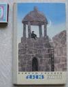 Гасанов - Аяз (восток) книга для детей