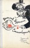 купить книгу Курочкин, Василий - Стихотворения