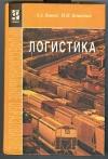 Купить книгу Канке А. А., Кошевая И. П. - Логистика. Учебное пособие.