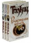 Купить книгу Толкин Дж. Р. Р. - Властелин колец. Трилогия